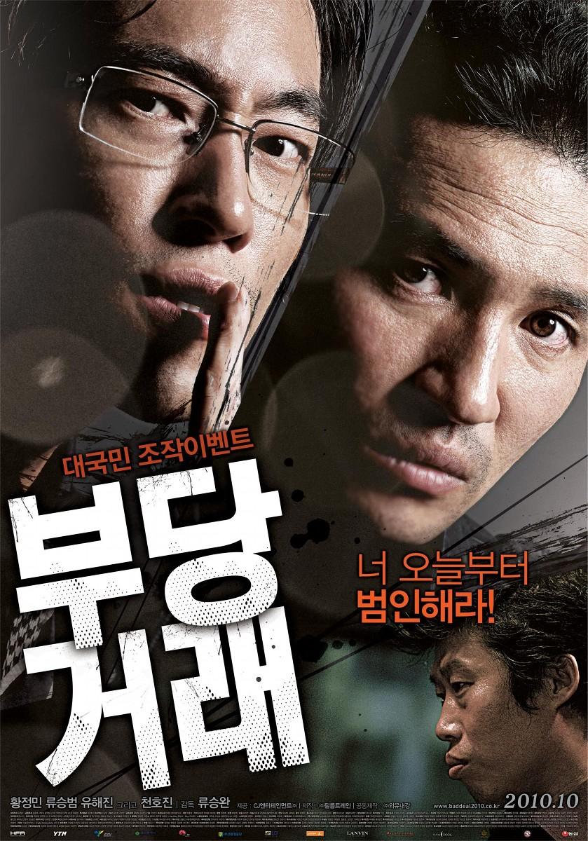 affiche du film The Unjust
