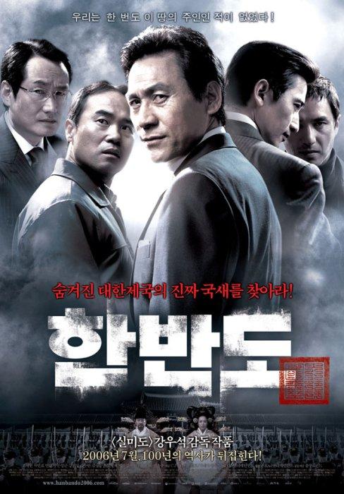 affiche du film Hanbando