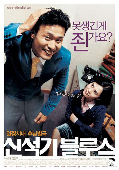 affiche du film Shin Suk-ki blues