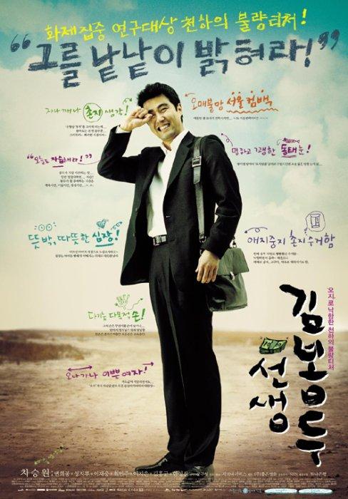 affiche du film My Teacher Mr Kim