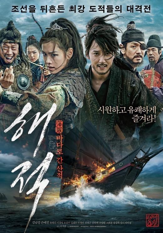 affiche du film The Pirates
