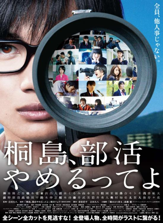 affiche du film The Kirishima Thing