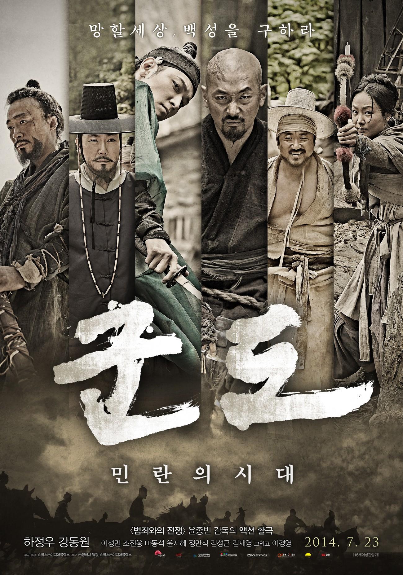 affiche du film Kundo