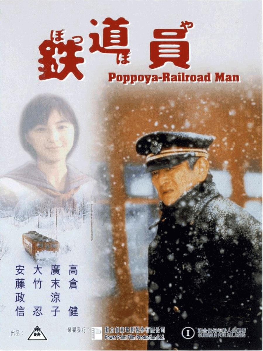 affiche du film Railroad Man