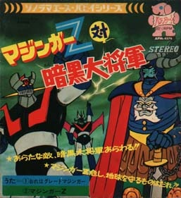 affiche du film Mazinger Z contre le Général Dark
