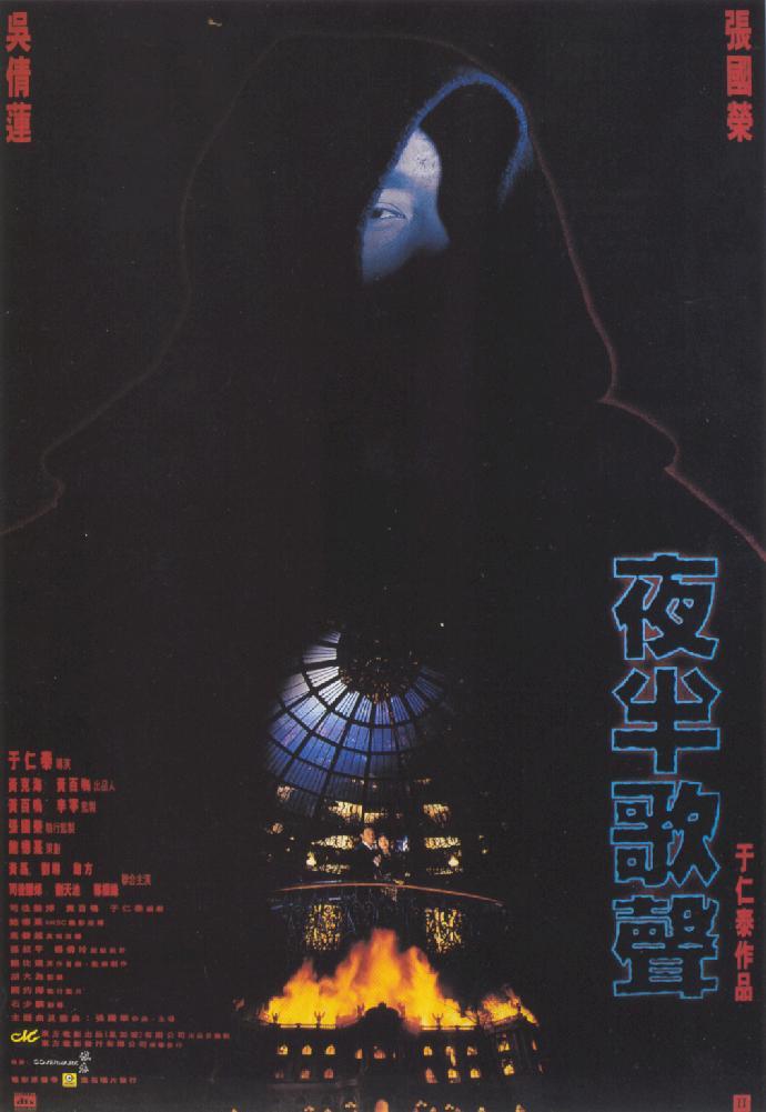 affiche du film The Phantom Lover