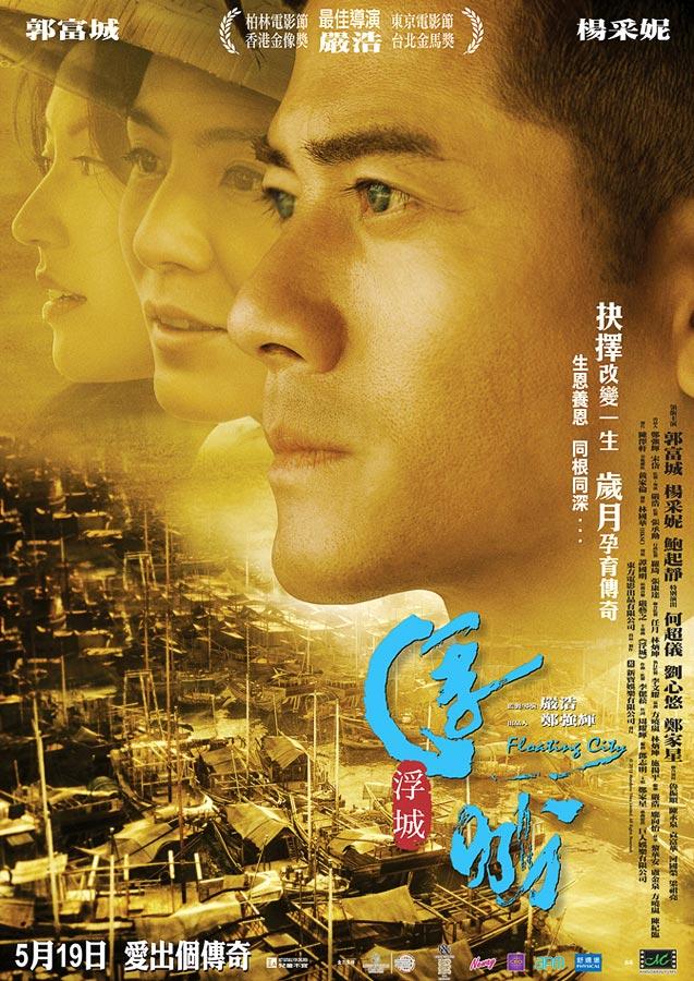 affiche du film Floating City