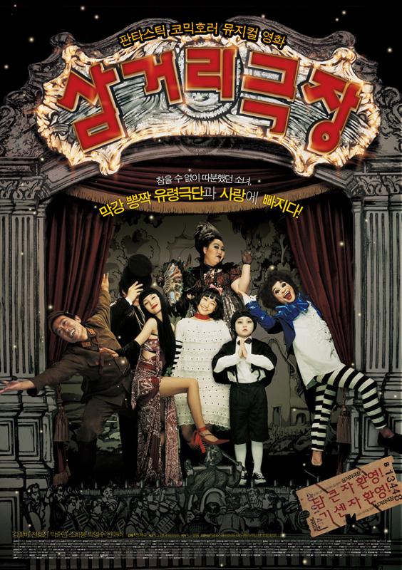 affiche du film Midnight Ballad for Ghost Theater