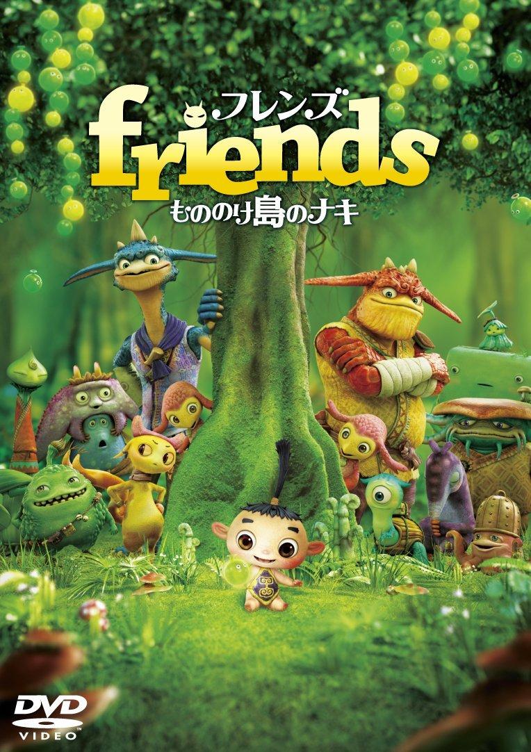 affiche du film Friends: Mononoke Shima no Naki