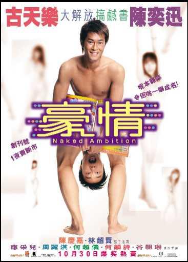 affiche du film Naked Ambition