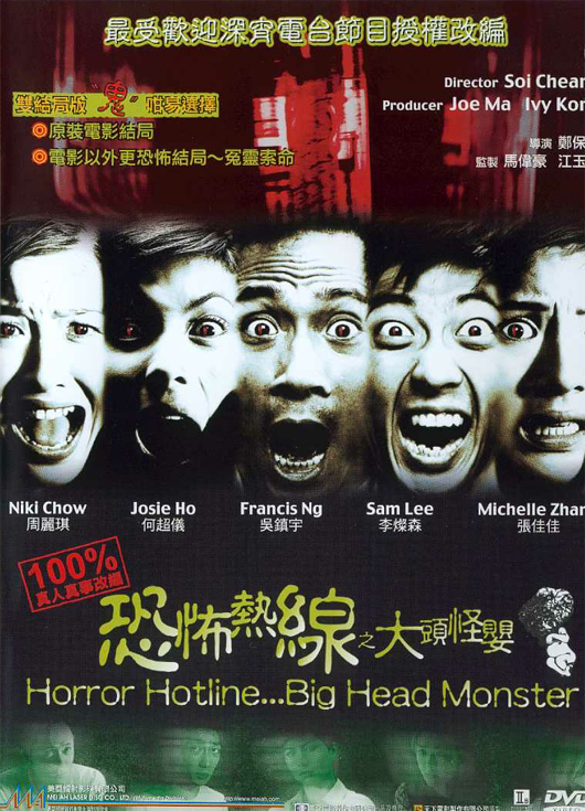 affiche du film Horror Hotline... Big Head Monster