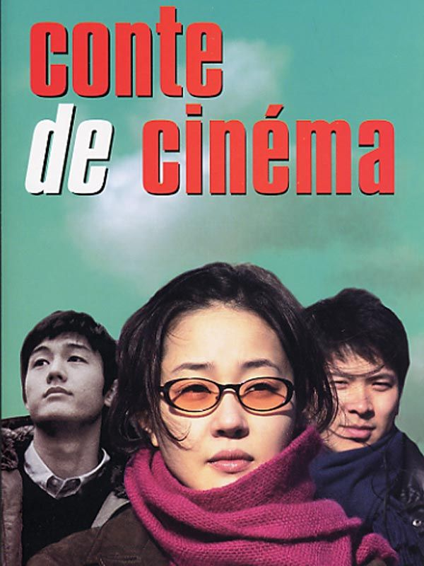 affiche du film Conte de cinéma