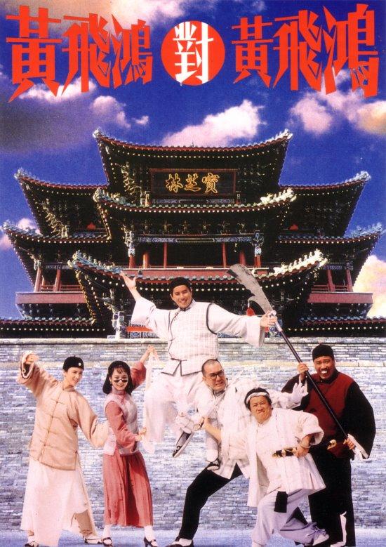 affiche du film Master Wong Vs Master Wong