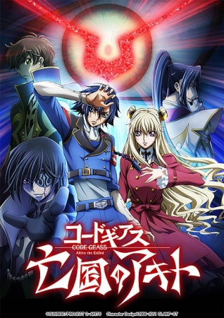 affiche du film Code Geass: Akito the Exiled OAV 3 : Ce qui brille tombe du ciel