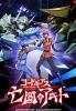 Code Geass: Akito the Exiled OAV 4 : Souvenirs de haine (Code Geass: Bôkoku no Akito 4 : Nikushimi no Kioku Kara)