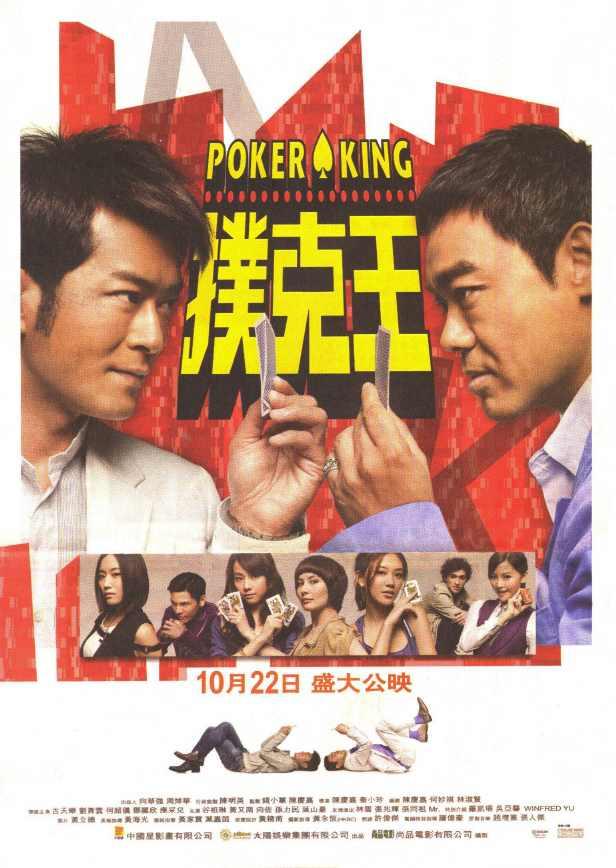 affiche du film Poker King