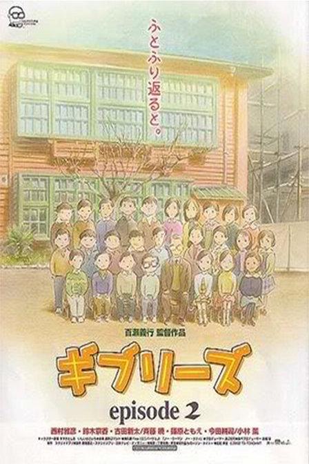 affiche du film Ghiblies: Épisode 2