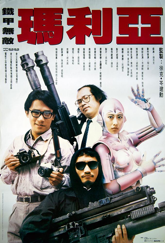 affiche du film Roboforce