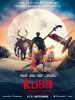 Kubo et l'armure magique (Kubo and the Two Strings)