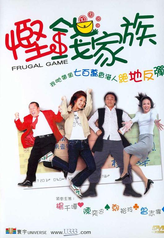 affiche du film Frugal Game