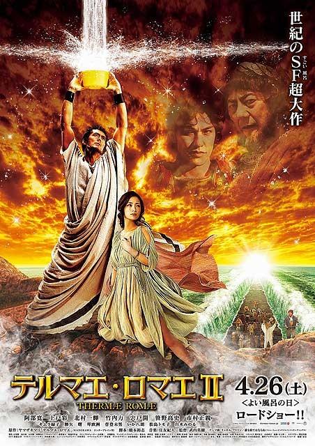 affiche du film Thermae Romae II