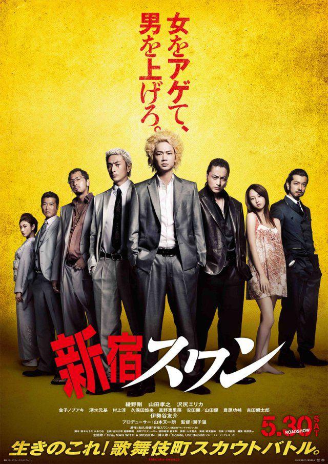 affiche du film Shinjuku Swan Kabukicho Scout Survival
