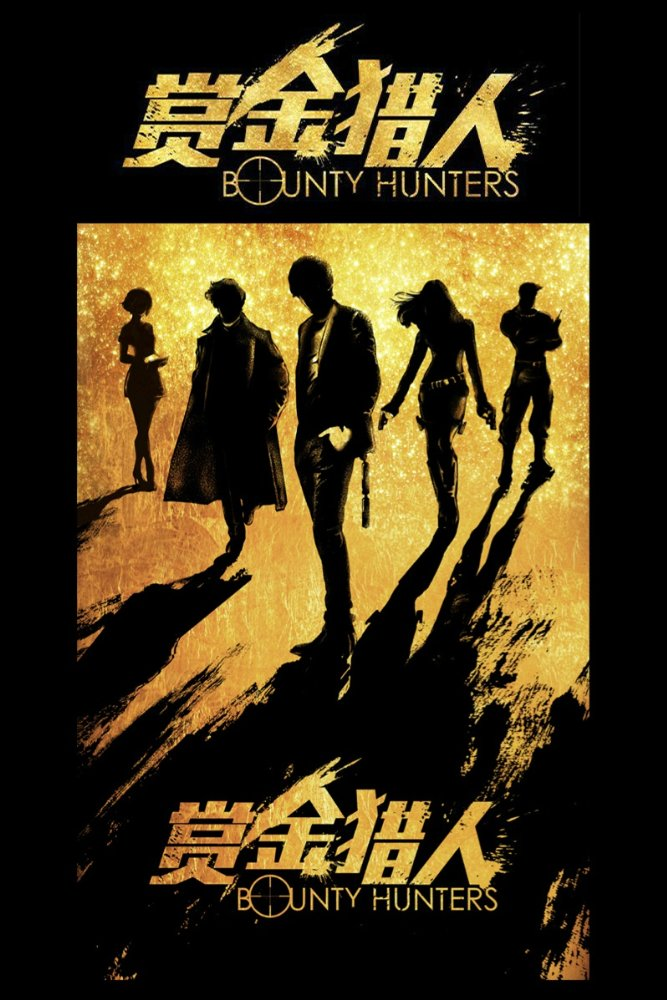 affiche du film Bounty Hunters
