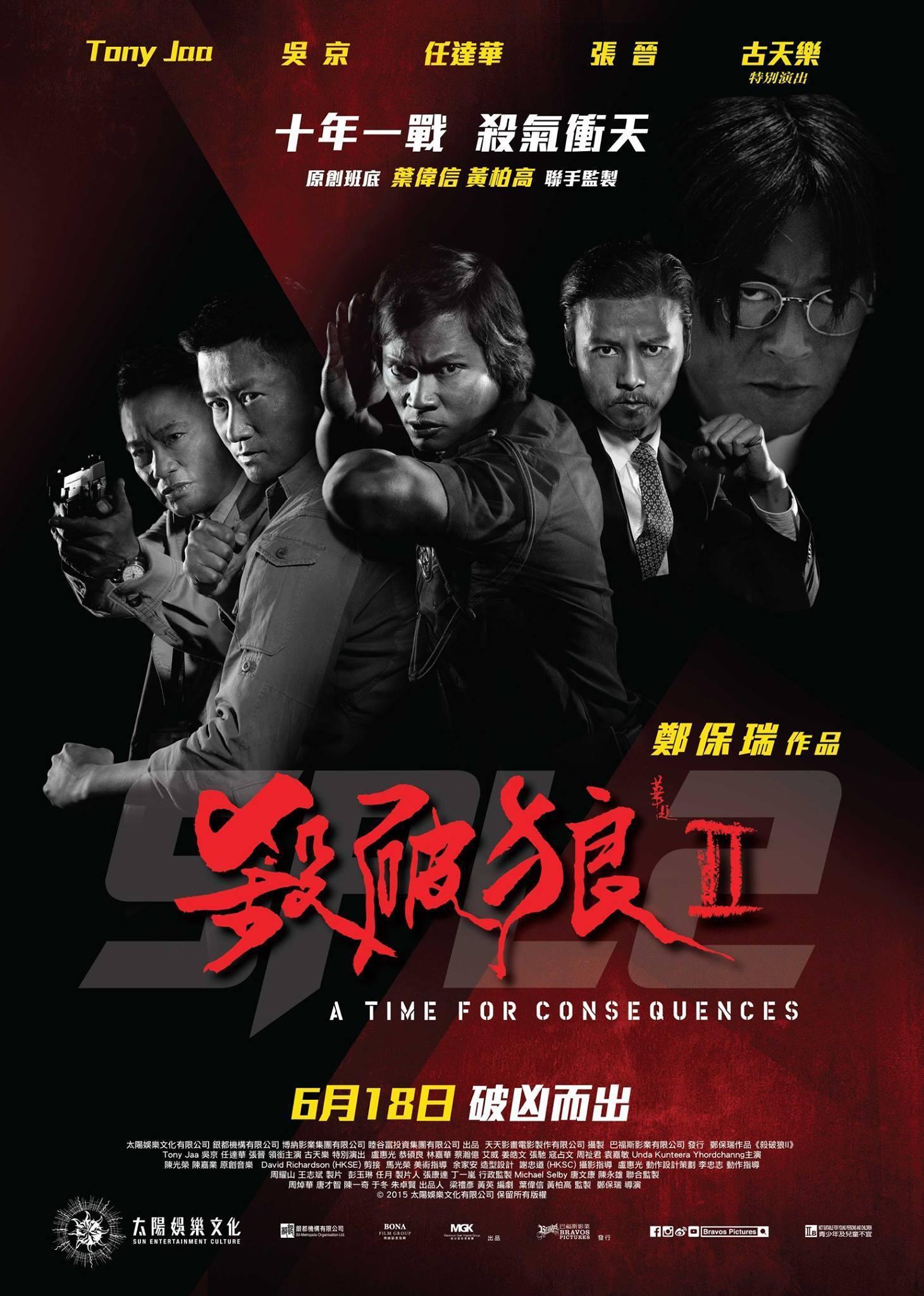 affiche du film SPL 2: Un temps pour les conséquences