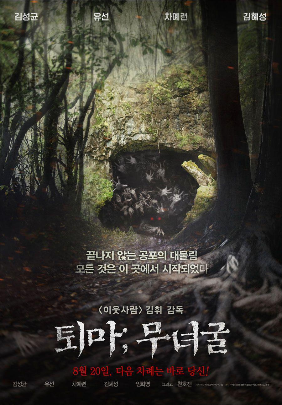 affiche du film The Chosen: Forbidden Cave