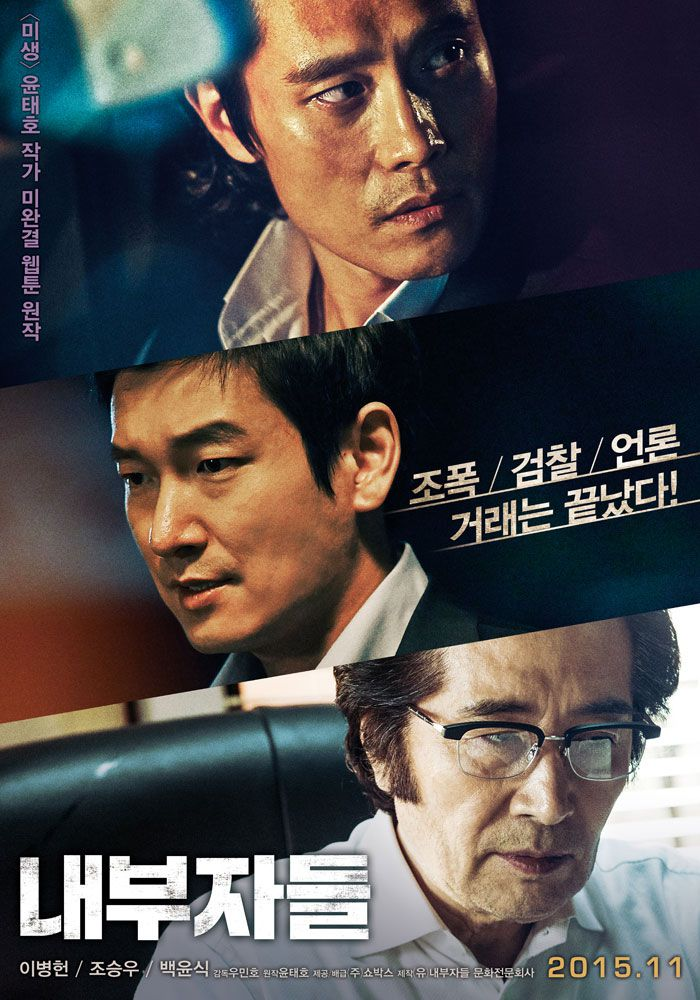 affiche du film Inside Men