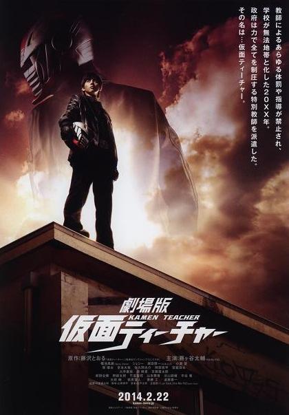 affiche du film Kamen Teacher The Movie
