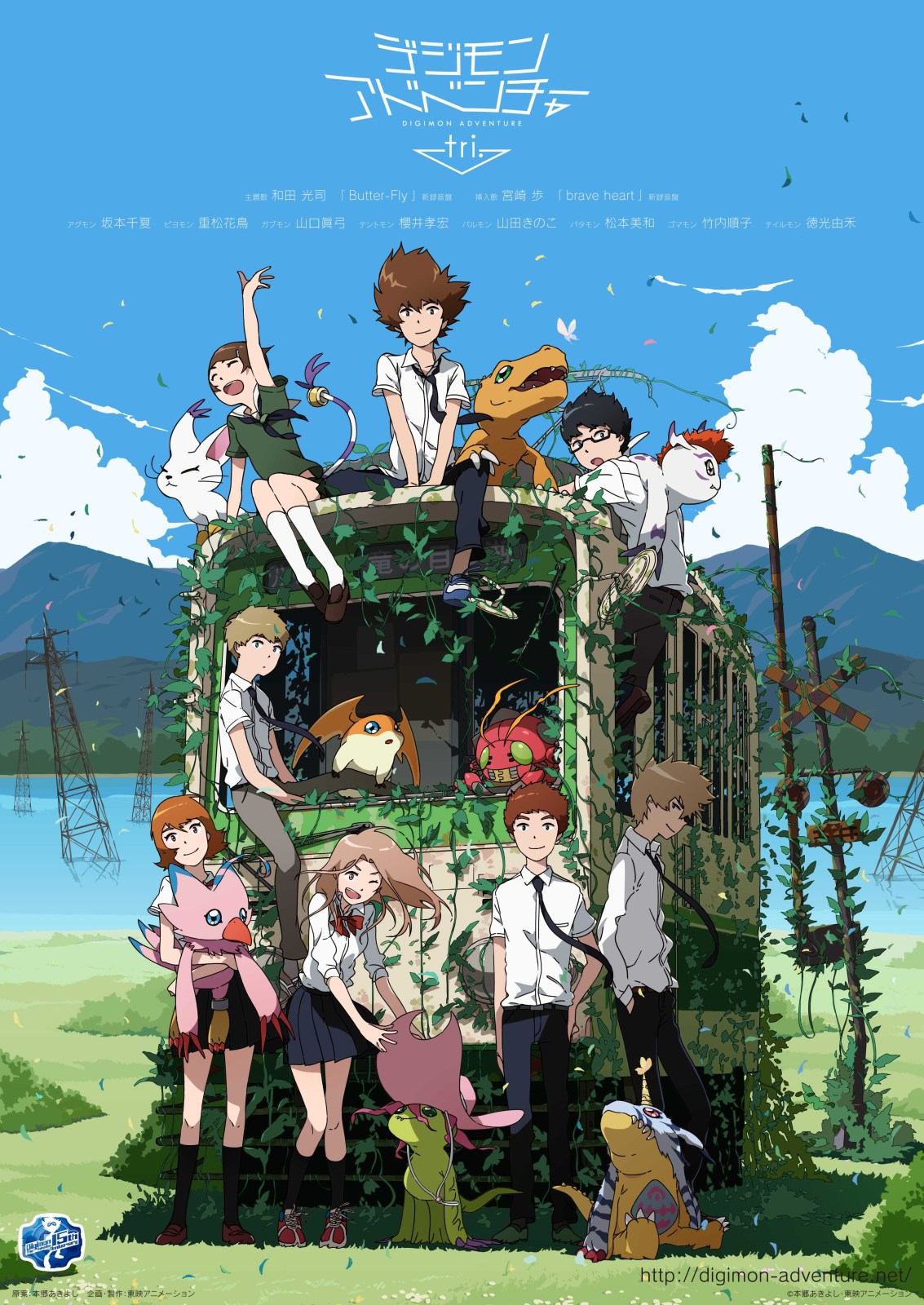 affiche du film Digimon Adventure Tri. 1: Saikai