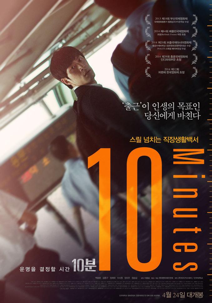 affiche du film 10 Minutes