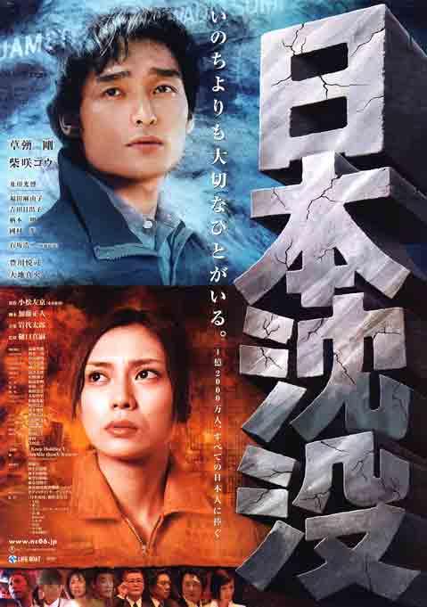 affiche du film La Submersion du Japon
