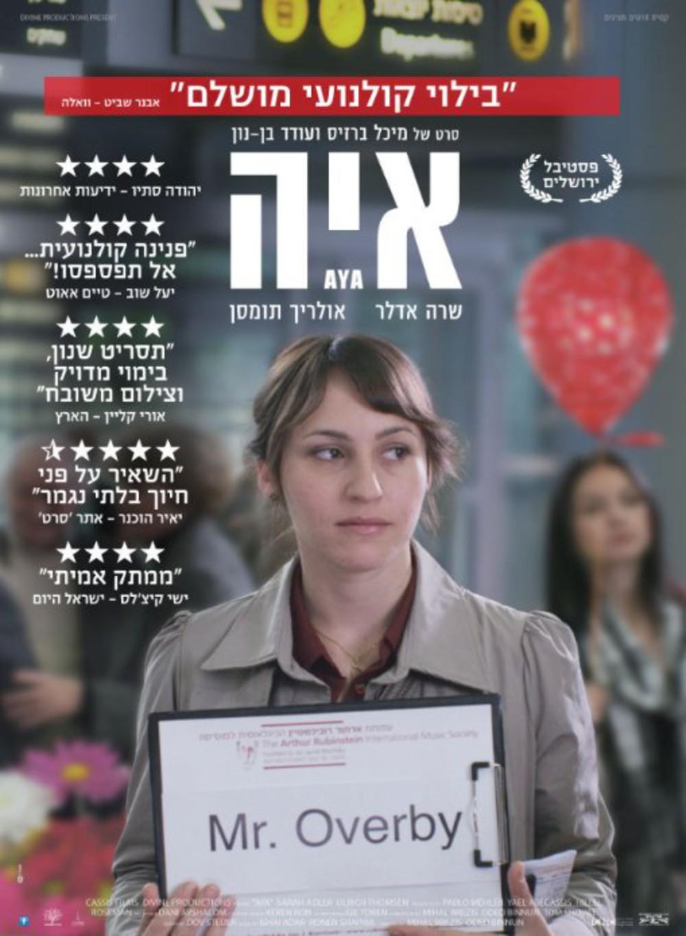 affiche du film Aya