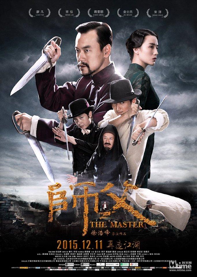 affiche du film The Final Master