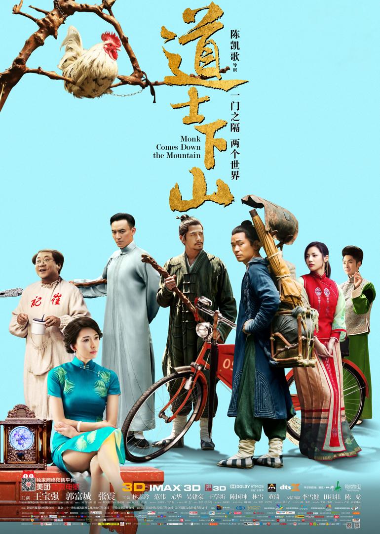 affiche du film The Master of Kung Fu