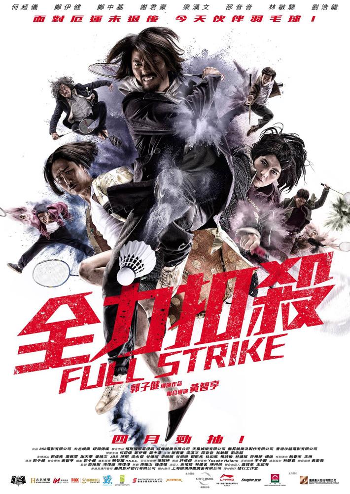 affiche du film Full Strike
