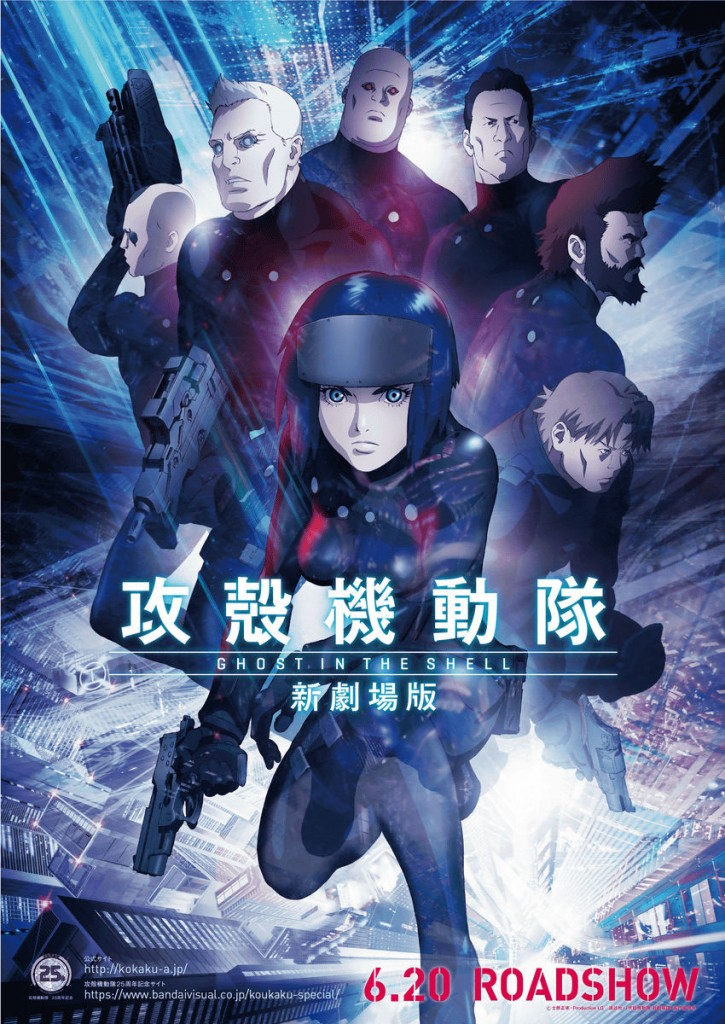 affiche du film Ghost in the Shell: The New Movie