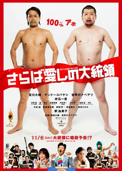 affiche du film Saraba Itoshi No Daitoryo
