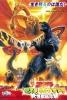 Godzilla, Mothra and King Ghidorah: Giant Monsters All-Out Attack (Gojira, Mosura, Kingu Gidorâ: Daikaijû sôkôgeki)