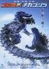 Godzilla X Mechagodzilla (Gojira tai Mekagojira)