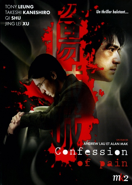 affiche du film Confession of Pain