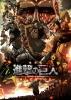 L'Attaque des Titans 1: L'Arc et la flèche écarlates (Shingeki no Kyojin Zenpen: Guren no Yumiya)