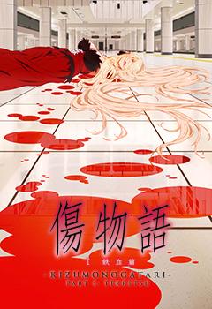 affiche du film Kizumonogatari 1: Sang d'Acier
