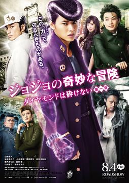 affiche du film JoJo's Bizarre Adventure: Diamond is Unbreakable - Chapitre 1