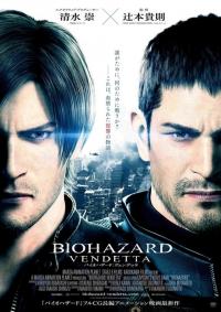Resident Evil: Vendetta (Biohazard: Vendetta)