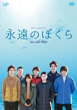 affiche du film Eien no Bokura Sea Side Blue