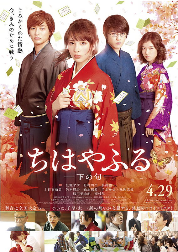 affiche du film Chihayafuru, The Movie Part II