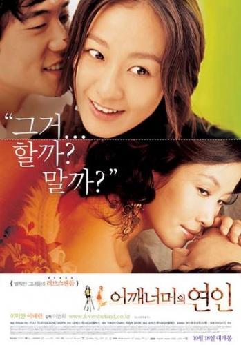 affiche du film Love Exposure